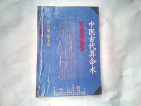 中国古代算命术  古今世俗研究1
