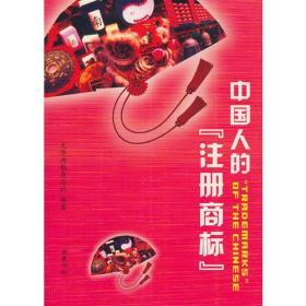 中国人的注册商标