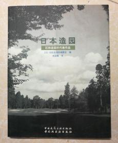 日本造园:石胜造园所代表作品