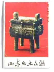 山东出土文物明信片(十张全.山东省博物馆赠品.山西省文物管理所藏品)1975年