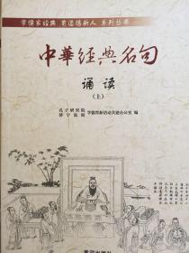 中华经典名句诵读