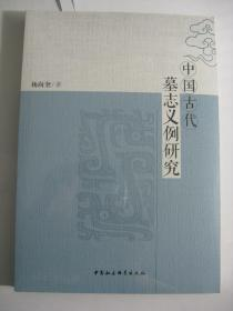 中国古代墓志义例研究
