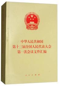 中华人民共和国第十三届全国人民代表大会第一次会议文件汇编