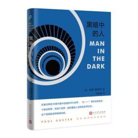 保罗·奥斯特作品系列:黑暗中的人(精装)
