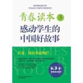 正版新书青春读本.3·感动学生的中国好故事(2019年教育部推荐)