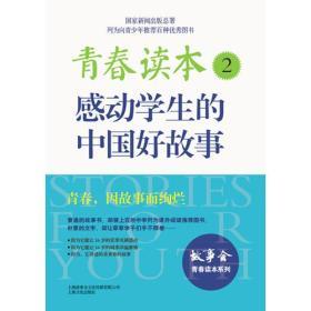 青春读本.2·感动学生的中国好故事
