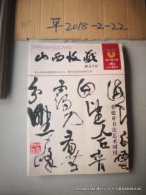 山西收藏2015年第6期 总第42期 张建亚书法艺术周刊