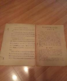 文革:周总理的两份讲话合售 16开,1966-1967