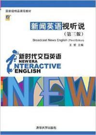 新时代交互英语——新闻英语视听说(第三版)