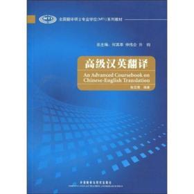 全国翻译硕士专业学位(MTI)系列教材:高级汉英翻译