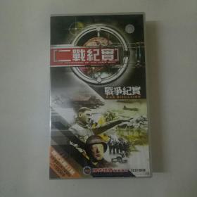 电视剧VCD二战纪实,战争纪实(14碟)