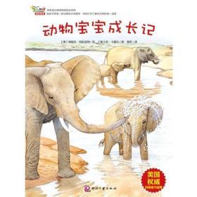 早早读动物博物馆绘本系列:动物宝宝成长记