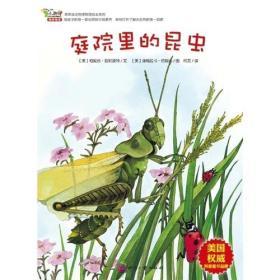 早早读动物博物馆绘本系列:庭院里的昆虫