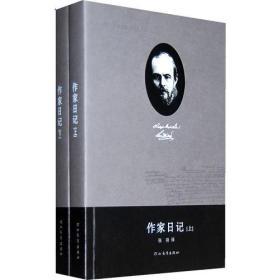 作家日记(上下)