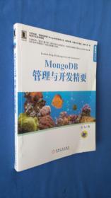 mongoDB管理与开发精要