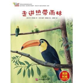 早早读动物博物馆绘本系列:小脚印块乐绘本:走进热带雨林