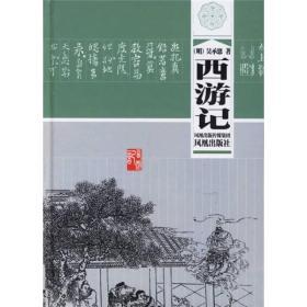 新书--中国四大古典小说名著:西游记(精装)