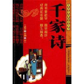 新书--儿童经典诵读丛书:千家诗(注音版)