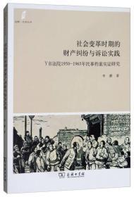 社会变革时期的财产纠纷与诉讼实践:Y市法院1950-1965年民事档案实证研究/田野·社会丛书