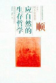 顺应自然的生存哲学:日本企业家人生体验述说 9787301025697