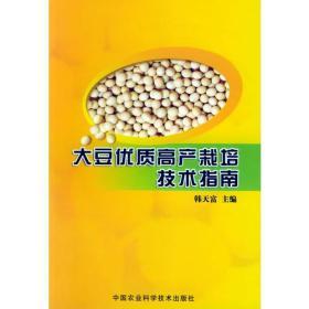 大豆优质高产栽培技术指南