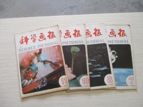 科学画报1984年第7、8、10、11期 4本合售【747】