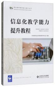 信息化教学能力提升教程/职业教育教师能力提升丛书