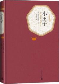 小王子/名著名译丛书(精装)
