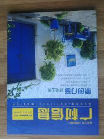 广村信息 2015年6月 总第28期 建设工程 陕西地区