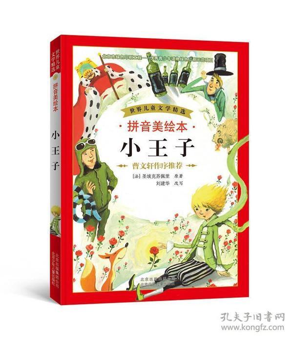 世界儿童文学精选:小王子(拼音美绘本)