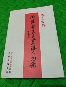 江苏省民主党派人物录(农工党卷)