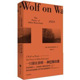 一只狼在放哨:阿巴斯诗集
