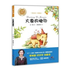 王一梅乡土·乡韵童话系列:大象的脚印