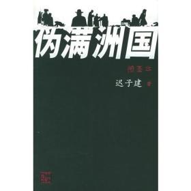 伪满洲国(插图本)