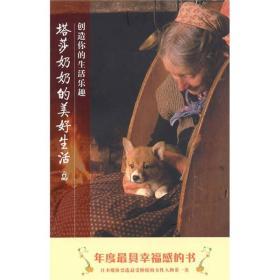 正版送书签wh-9787501976874-塔莎奶奶的美好生活2-创造你的生活乐趣