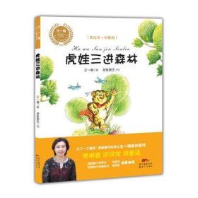 王一梅乡土·乡韵童话系列:虎娃三进森林