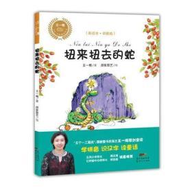 王一梅乡土·乡韵童话系列:扭来扭去的蛇(美绘本·拼音版)