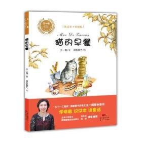 王一梅乡土·乡韵童话系列:猫的早餐