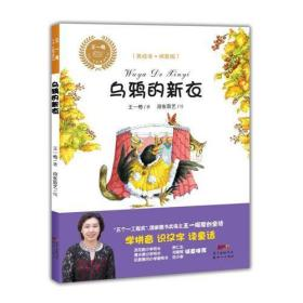 王一梅乡土·乡韵童话系列:乌鸦的新衣(美绘本·拼音版)