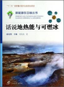 新能源在召唤丛书:话说地热能与可燃冰