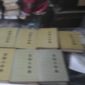 汉语大字典(一二,四至八,缺少第三册)