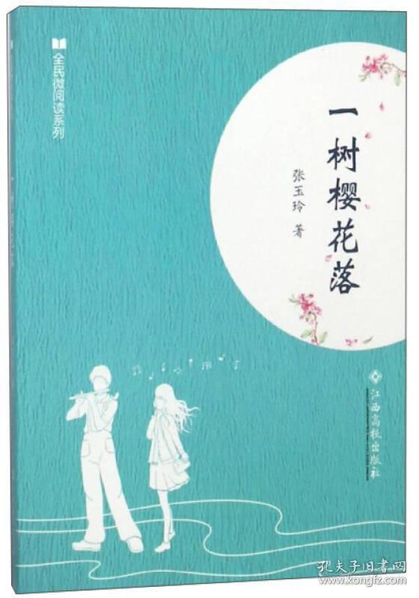 全民微阅读系列:一树樱花落