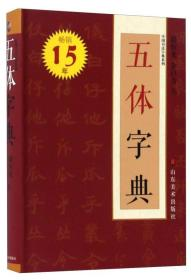五体字典(64开)