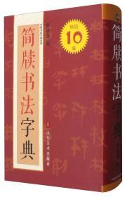 简牍书法字典