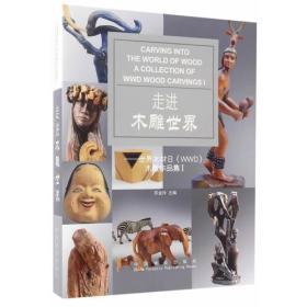 走进木雕世界:世界木材日(WWD)木雕作品:a collection of WWD wood carvings:Ⅰ:Ⅰ