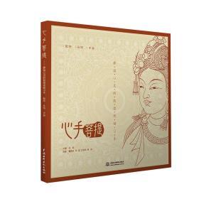 心手菩提(静谧心灵的敦煌线描习本配饰头饰手姿)