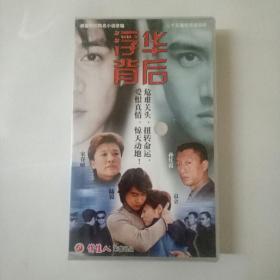 二十五集电视连续剧 浮华背后 VCD 二十五碟装)
