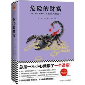 送书签lt-9787559410764-外国文学:危险的财富