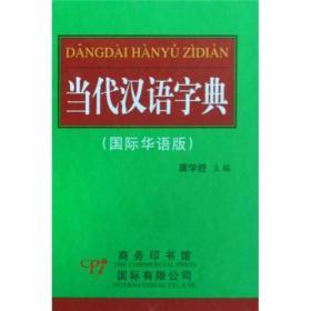 当代汉语字典-(国际华语版)