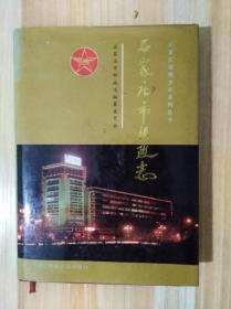 石家庄市邮政志